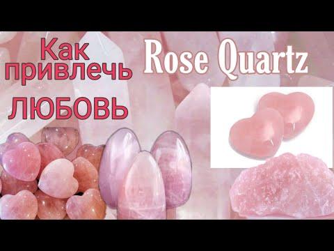 Как притянуть любовь в свою жизнь | Розовый кварц |Rose Quartz | Женский камень, камень любви.