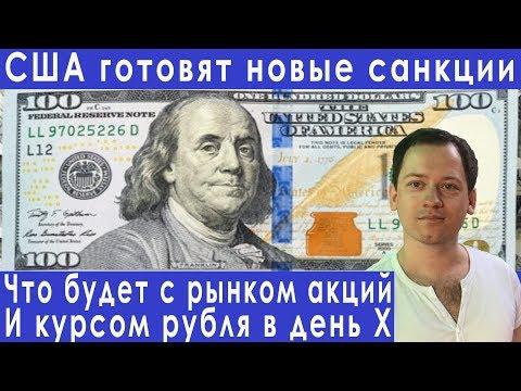 США готовят жесткие санкции против России прогноз курса доллара евро рубля валюты на декабрь 2019