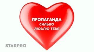 Пропаганда - Сильно тебя люблю
