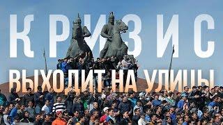 Кризис выходит на улицы – Атырау, Алматы, Уральск