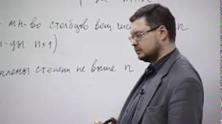 видео Скачать учебник по аналитической геометрии для вуза