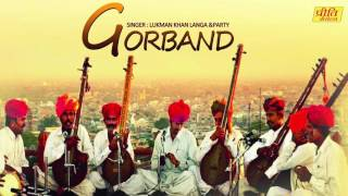 Rajasthani Songs Gorband Full Audio Marwadi Lokgeet Rajasthani Song Folk Song