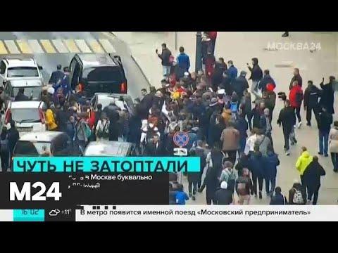 Визит Макгрегора в Москву вызвал ажиотаж - Москва 24