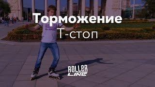 Лучшее торможение на роликах — Т-стоп | Школа роллеров RollerLine