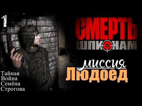 """Прохождение """"Смерть Шпионам"""" - миссия 1 / Людоед"""