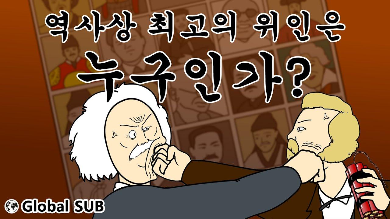 [짤툰 오리지널] 역사상 최고의 위인은 누구인가?
