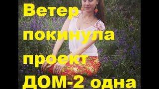 Ольга Ветер покинула проект ДОМ-2 одна