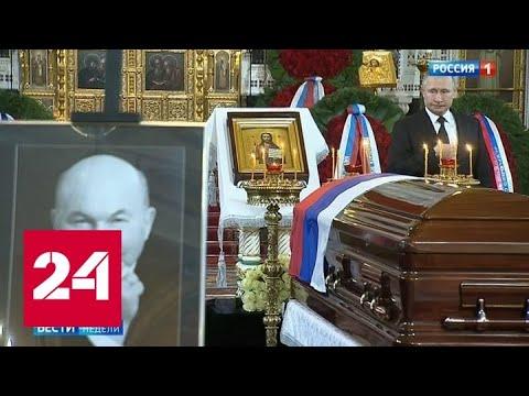 Москва запомнила Лужкова деловым и энергичным - Россия 24