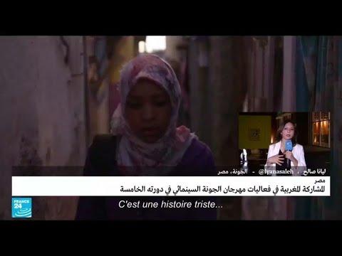 حضور مغاربي واسع في مهرجان الجونة السينمائي بمصر  - نشر قبل 4 ساعة