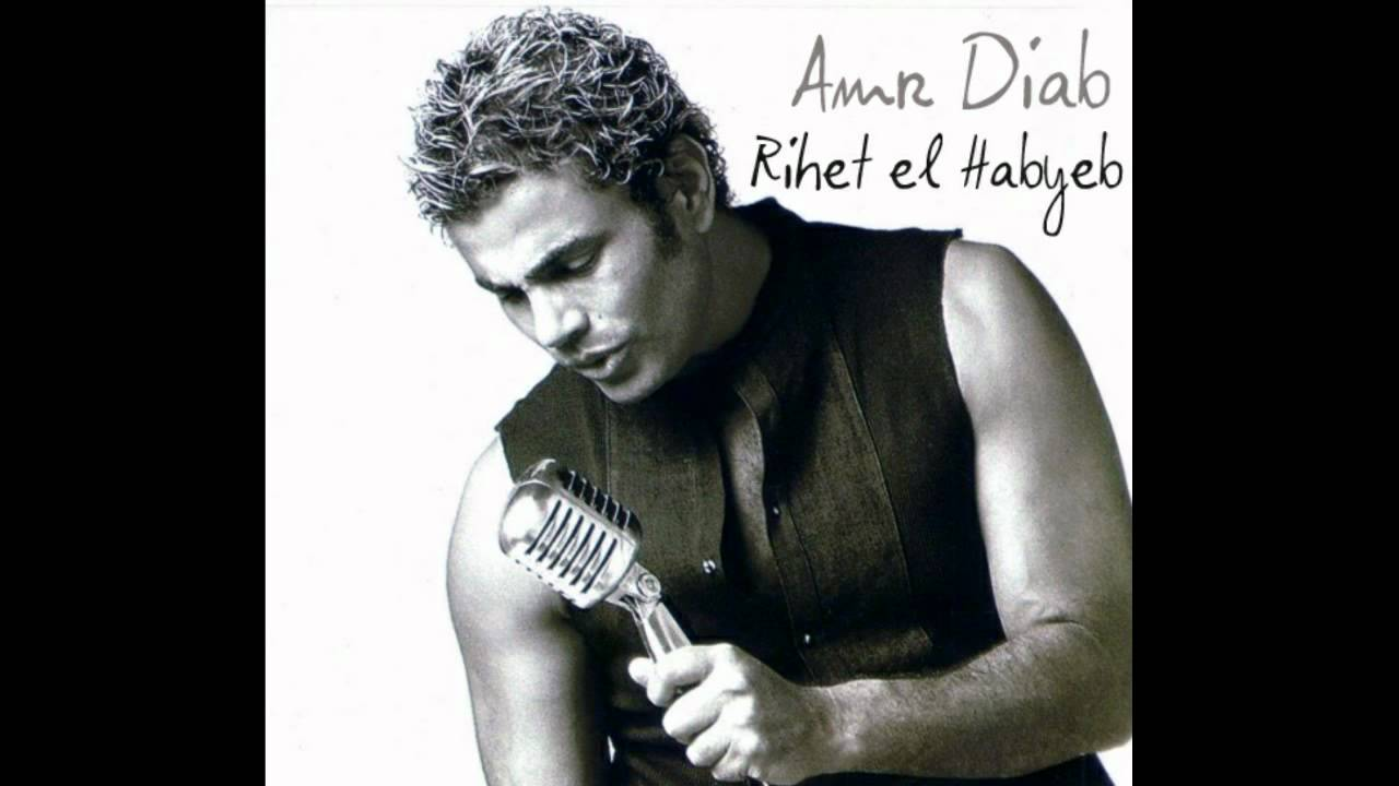 amr diab rehet el habayeb mp3
