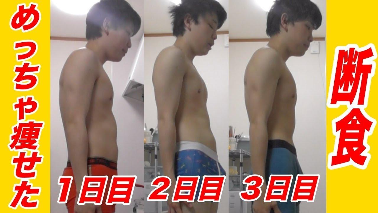 キロ 痩せる 5 日間 何 断食