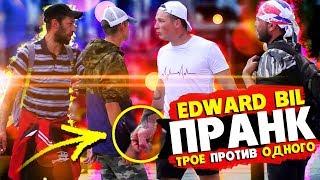 EDWARD BIL ПРАНК ТРОЕ ГОПНИКОВ ПРОТИВ ОДНОГО реакция ЛЮДЕЙ НА ДИКИЕ ВЫХОДКИ
