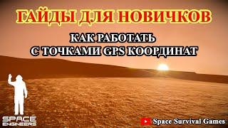 Фото Space Engineers | Гайды для новичков | Как работать с точками GPS координат