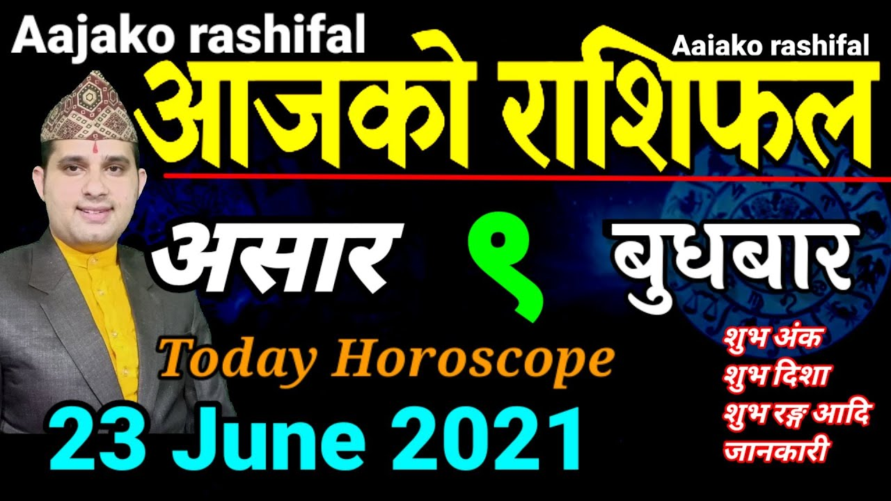 Aajako Rashifal Asar 9 || Today's Horoscope 23 June 2021 Aries to Pisces