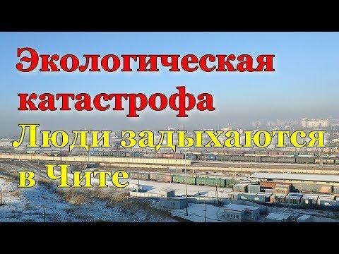 Экологическая катастрофа. Чита задыхается в смоге. 11.01.2020