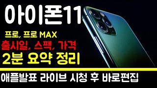 [정보] 신형 아이폰11 프로 프로 맥스 스팩, 가격,…
