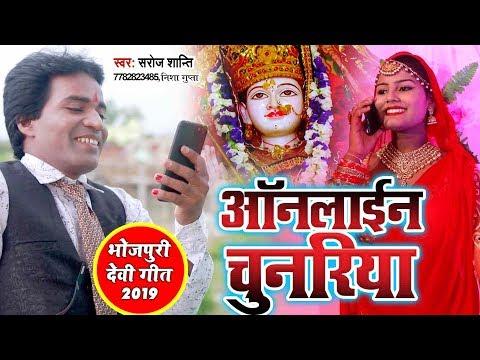 2019-का-सबसे-हिट-देवी-गीत---online-chunariya---saroj-santi,-nisha-gupta---bhojpuri-devi-geet-2019
