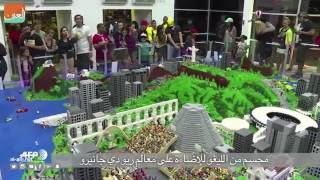 """بالفيديو.. مليون قطعة ليجو ترسم معالم """"ريو دي جانيرو"""""""