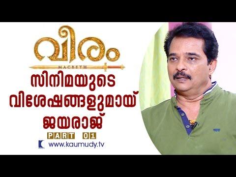 An open chat with Director Jayaraj | Tharapakittu | Part 01 | Kaumudy TV