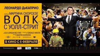 ТРЕЙЛЕР ФИЛЬМА ВОЛК С УОЛЛ-СТРИТ(RUSSIAN EDITION)
