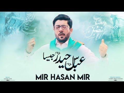 Abbas (ع) Haider (ع) Jaisa | Mir Hasan Mir | New Manqabat 2018 [HD] | عباس حیدر جیسا