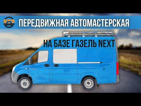 Передвижная автомастерская на базе ГАЗель NEXT  От компании СпецТехПром