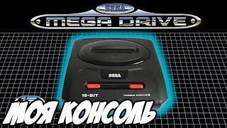Моя консоль - Sega Mega Drive