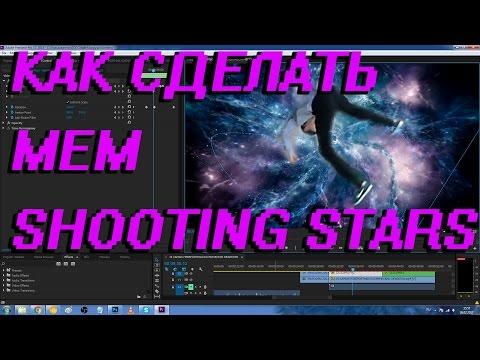 КАК СДЕЛАТЬ ВИДЕО-МЕМ SHOOTING STARS