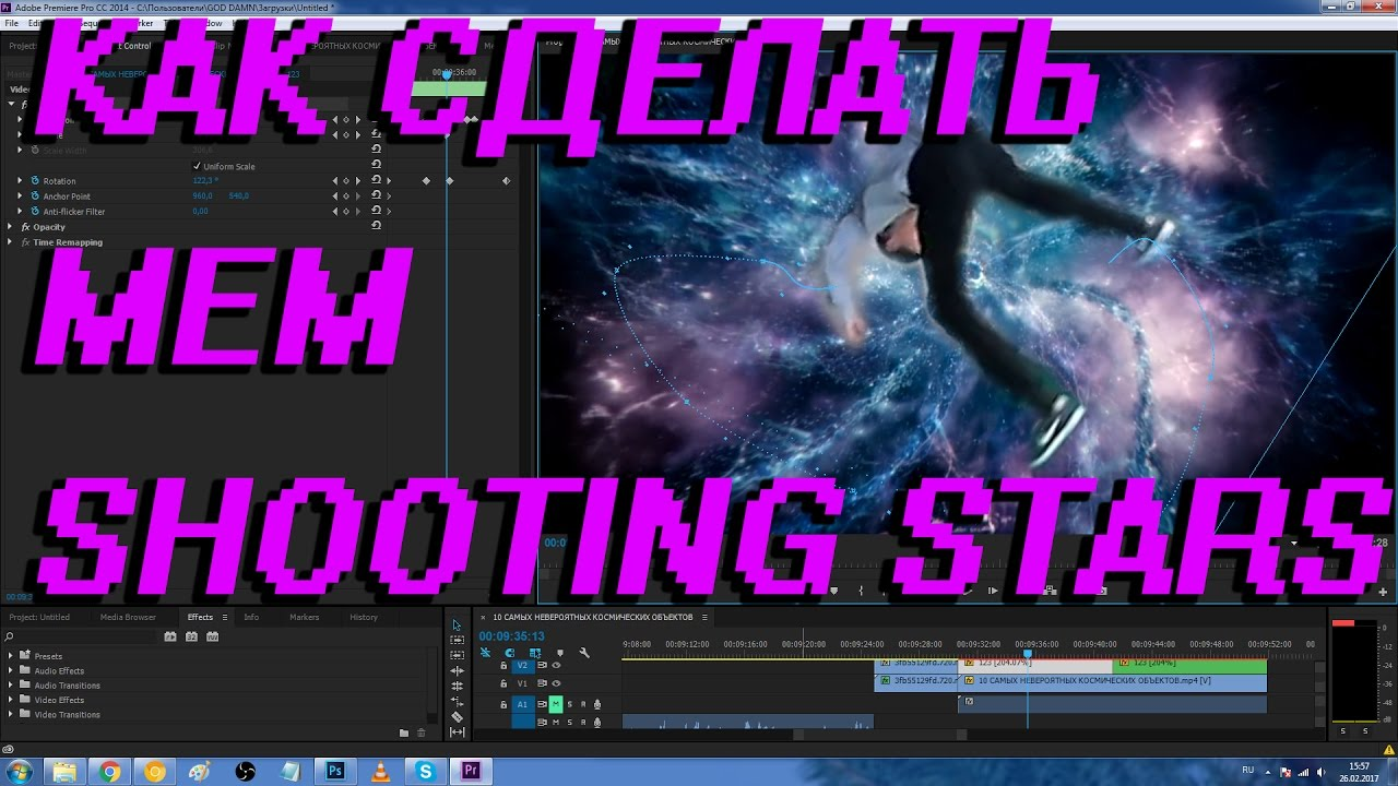 Как сделать свое shooting stars