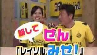 2007年12月31日OA「柏レイソルの試合をぜ~んぶ見せちゃうぞスペシャル...