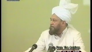 Urdu Khutba Juma on July 13, 1990 by Hazrat Mirza Tahir Ahmad