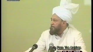 Urdu Khutba Juma on July 13, 1990 by Hazrat Mirza Tahir Ahmad