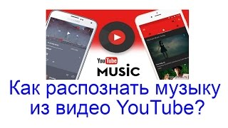 Как распознать музыку из видео YouTube?