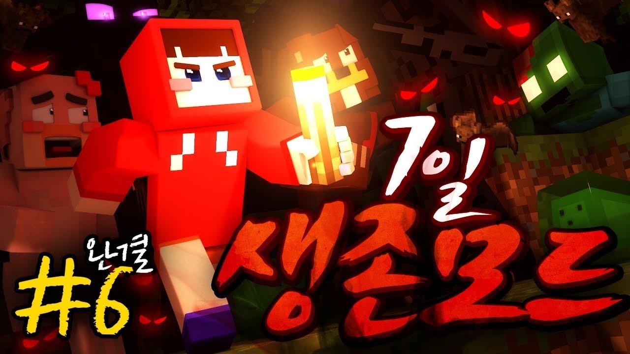 서넹이가 개발한 꿀잼 게임을 하며 보낸 마지막 밤! 마인크래프트 '7일 생존 모드 체험기' 6편 *완결* // Minecraft Survive for 7 Days