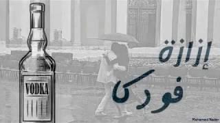 إزازة فودكا - ع السلم باند - Ezazt Voda - 3al Elselem Band