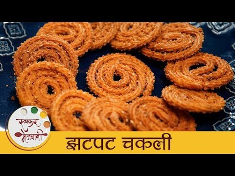 झटपट चकली – Quick & Easy Chakli Recipe In Marathi – Traditional Diwali Faral – Archana