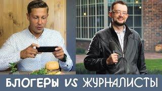 Блогеры VS журналисты. Как записать крутое интервью для YouTube. Опыт FranchTV