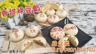⭐Sweet 甜點手作坊⭐《中秋節限定》香甜綠豆餡 外皮酥軟 《綠豆椪Mung bean partial》Moon cake