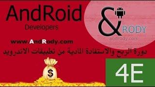 4- هـ- إضافة اعلان بيني Interstitial admob كامل الشاشة لتطبيق الاندرويد