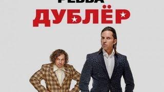 Русская комедия «Дублер» с Реввой смотреть трейлер