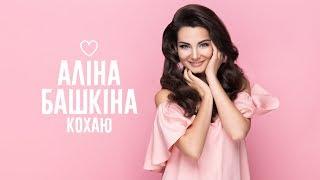 Алина Башкина  - Кохаю (Official Music Video)