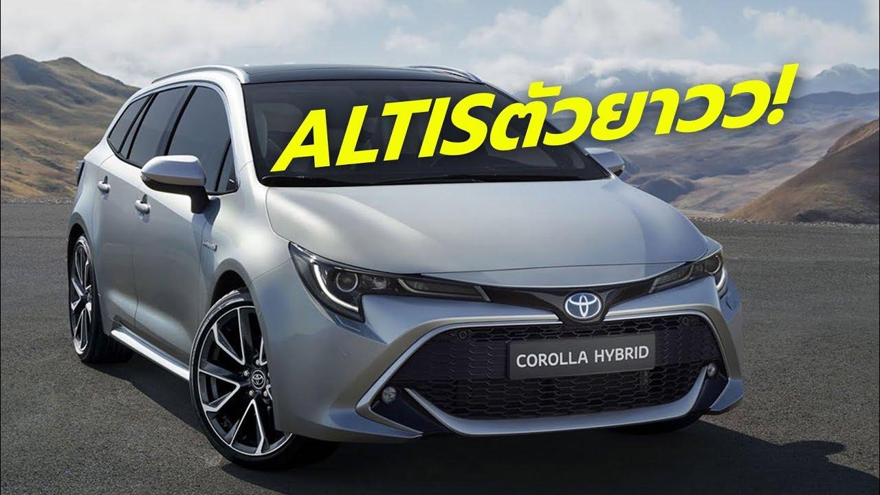 เผยโฉม All-New 2019 Toyota Corolla (Altis) Touring Sports ยาวขึ้น จุได้เยอะ