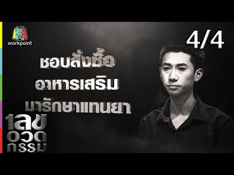 รอง เค้ามูลคดี - วันที่ 20 Jun 2019 Part 4/4