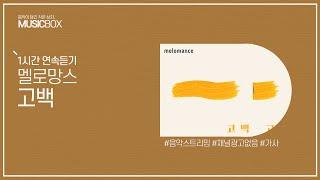 1시간 l 멜로망스 - 고백 / 가사 Lyrics