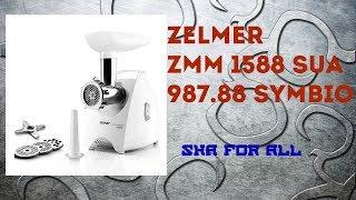 Мясорубка ZELMER ZMM 1588 SUA 987.88 Symbio Обзор Распаковка
