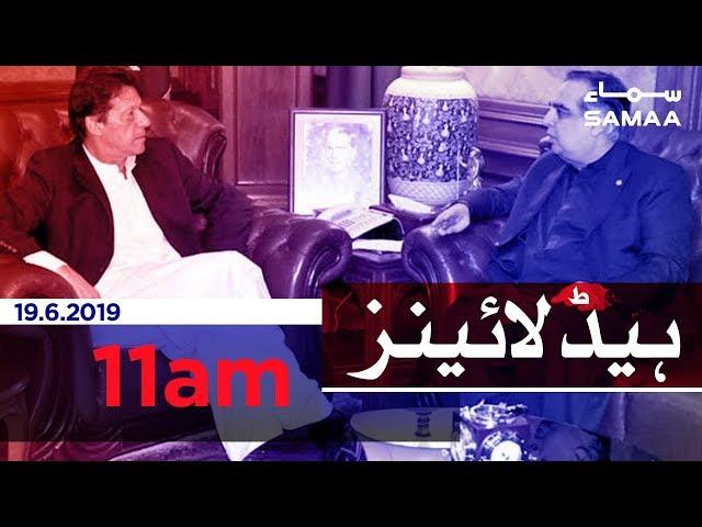 Samaa Headlines - 11AM -19 June 2019