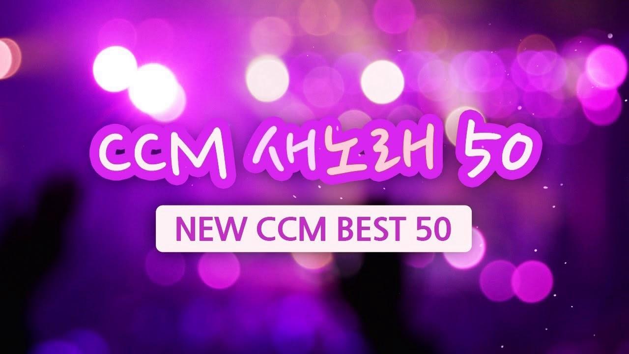 Download 새노래  CCM 50 (NEW CCM BEST 50)-x0df2Bd8Vr8-OUT