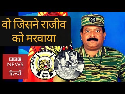 Download LTTE supremo Velupillai Prabhakaran: Man who killed Rajiv Gandhi (BBC Hindi)