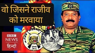 LTTE supremo Velupillai Prabhakaran: Man who killed Rajiv Gandhi (BBC Hindi)