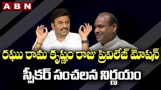 Lok Sabha Speaker Responds on MP Raghu Rama Krishnam Raju Privilege Motion | ABN Telugu